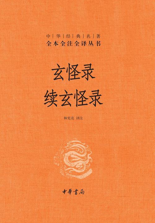 玄怪录  续玄怪录(精)--中华经典名著全本全注全译