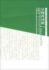 吴梅讲词曲(仅适用PC阅读)