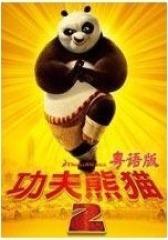 功夫熊猫2 粤语版(影视)