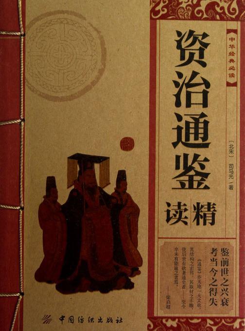 中华经典必读:资治通鉴精通