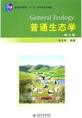 普通生态学(仅适用PC阅读)