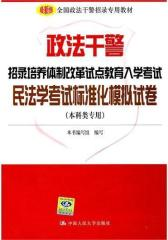 政法干警招录培养体制改革试点教育入学考试民法学考试标准化模拟试卷(仅适用PC阅读)