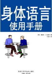 身体语言使用手册(试读本)