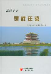 灵武年鉴2011(仅适用PC阅读)