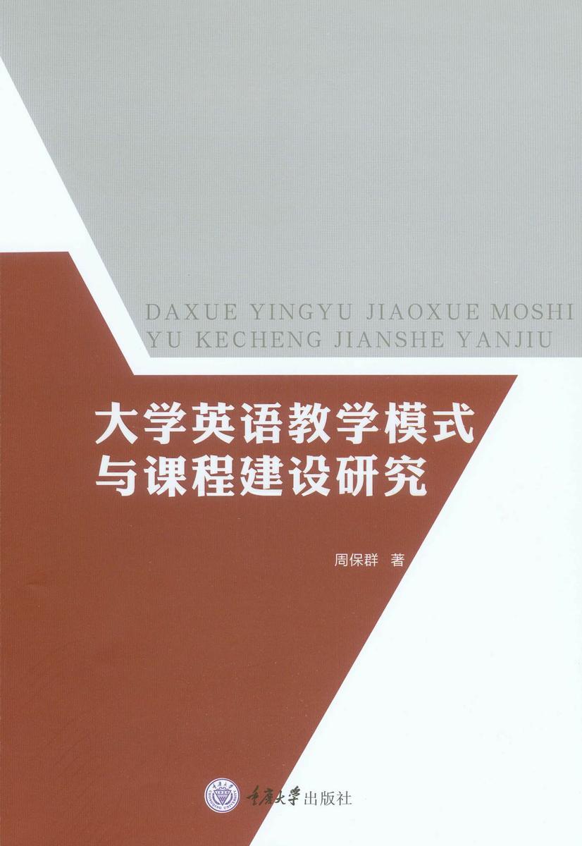 大学英语教学模式与课程建设研究