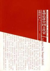 夏曾佑讲中国古代史(仅适用PC阅读)