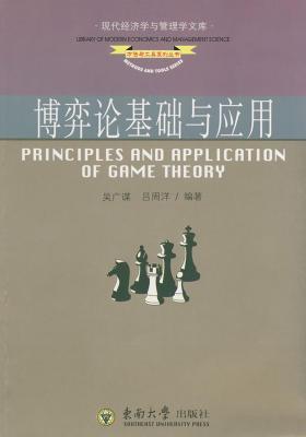 博弈论基础与应用
