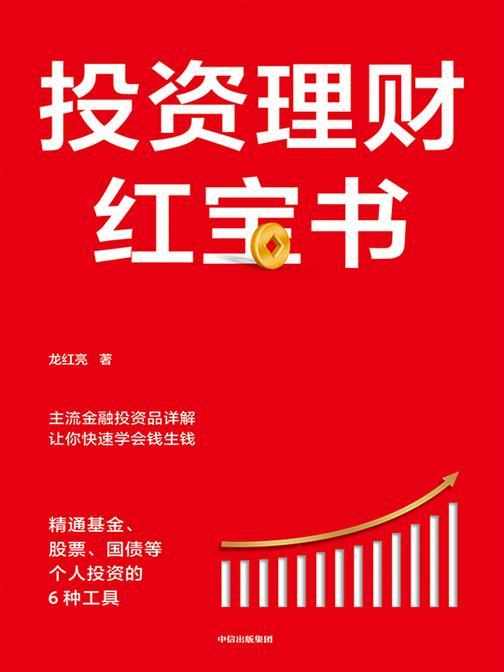 投资理财红宝书:精通基金、股票、国债等个人投资的6种工具