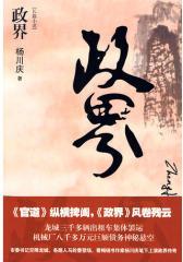 政界(畅销书《官道》作者杨川庆的鼎力之作)(试读本)