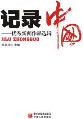记录中国:优秀新闻作品选辑
