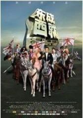 东成西就2011(影视)