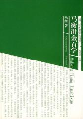 马衡讲金石学(仅适用PC阅读)
