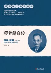 蒋梦麟自传:西潮·新潮(仅适用PC阅读)