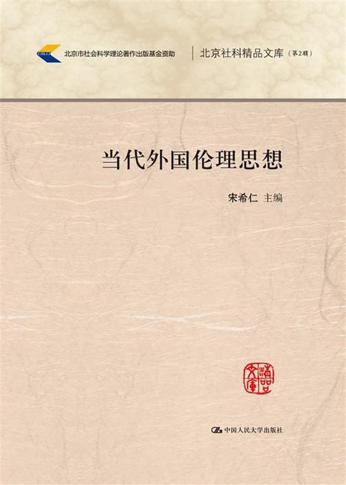 当代外国伦理思想(北京市社会科学理论著作出版基金资助;北京社科精品文库(第2辑))