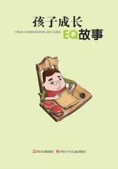 孩子成长EQ故事(仅适用PC阅读)