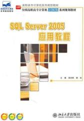 SQL Server 2005应用教程(仅适用PC阅读)