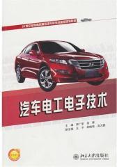 汽车电工电子技术(仅适用PC阅读)