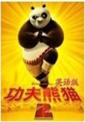 功夫熊猫2 英语版(影视)