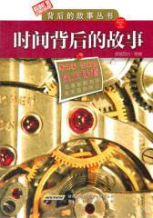 时间背后的故事·石油背后的故事:汉英对照(仅适用PC阅读)