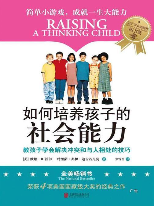 如何培养孩子的社会能力