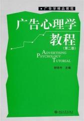 广告心理学教程(第2版)(广告学精品教程)