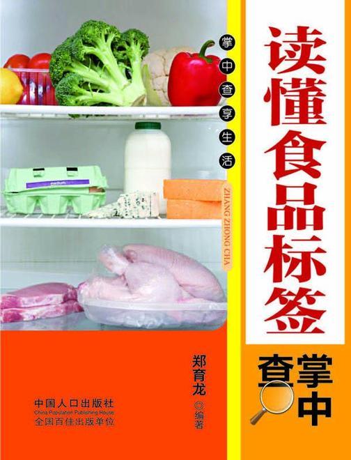 读懂食品标签掌中查(仅适用PC阅读)