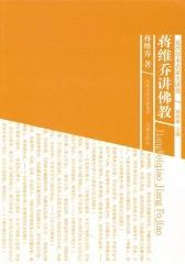 蒋维乔讲佛教(仅适用PC阅读)