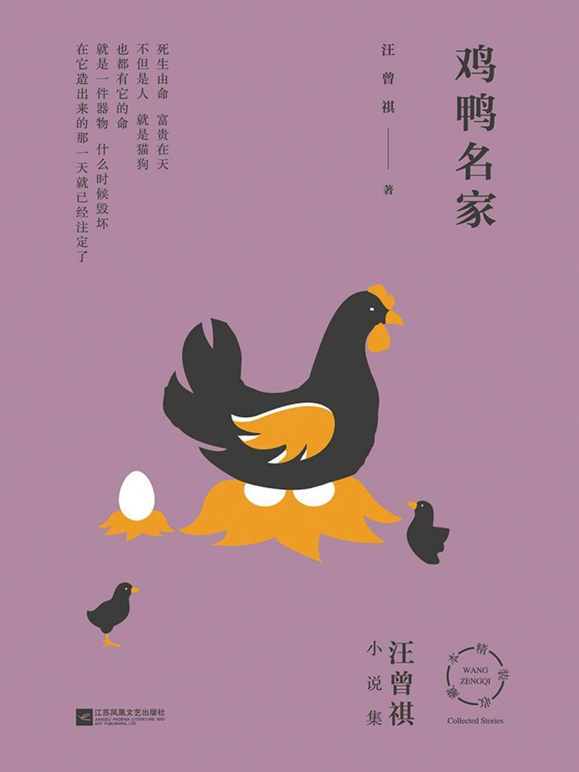鸡鸭名家(一幅中国小人物的芸芸众生相)