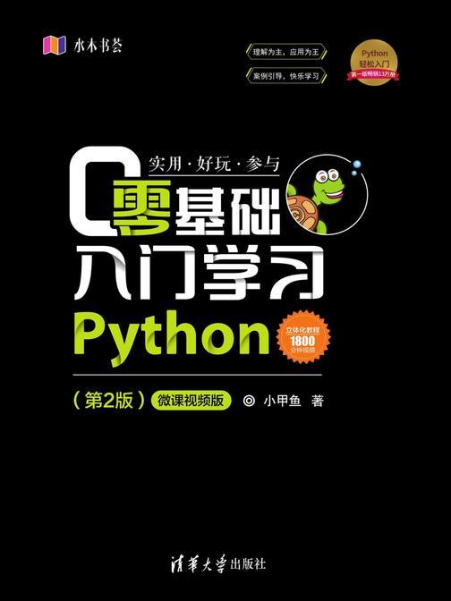 零基础入门学习Python(第2版)