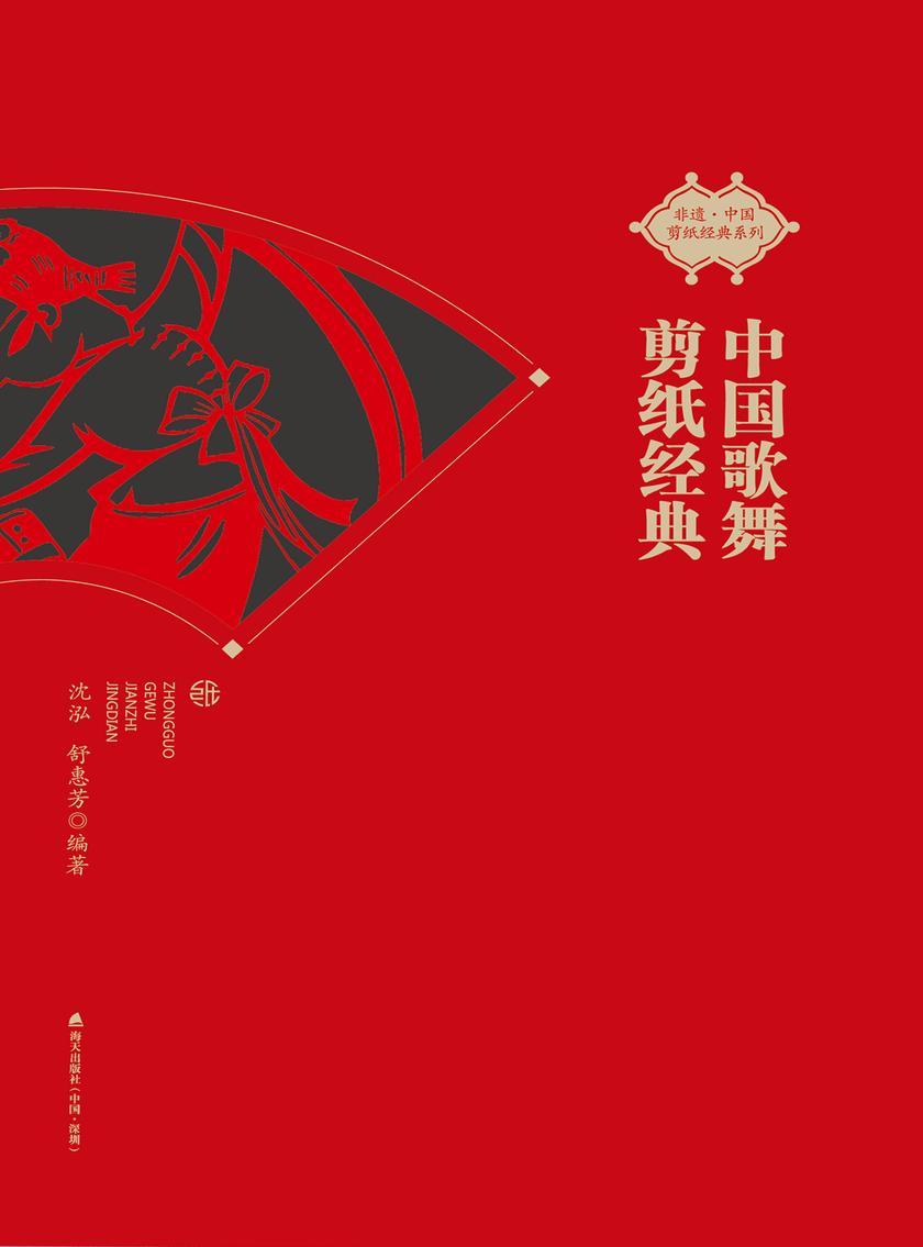 中国歌舞剪纸经典