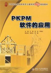 PKPM 软件的应用(仅适用PC阅读)
