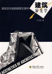 建筑审美学:建筑艺术鉴赏原理之研究