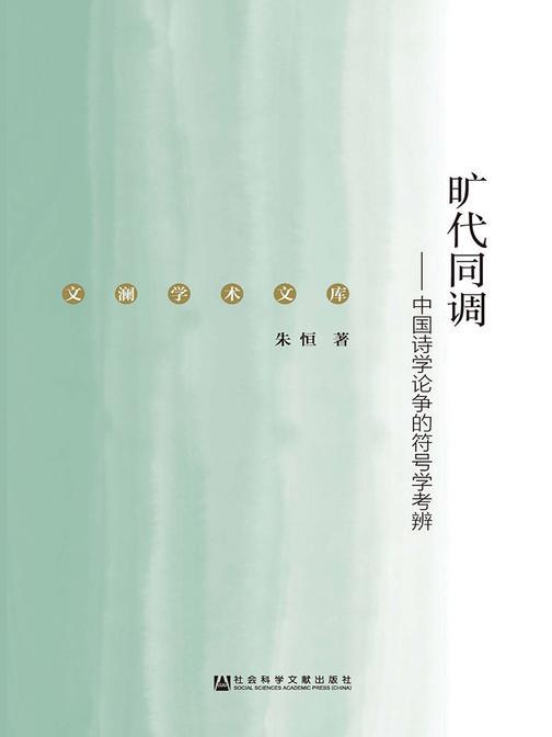 旷代同调:中国诗学论争的符号学考辨