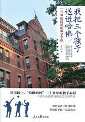 我把三个孩子送进哈佛——一位中国妈妈的教子手记