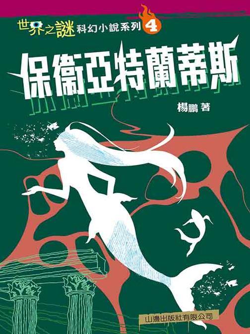 世界之謎科幻小說系列(4)——保衛亞特蘭蒂斯
