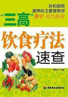 """""""三高""""饮食疗法速查"""