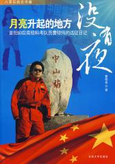 月亮升起的地方没有夜——首批80后科考队员曹硕伟的远征日记