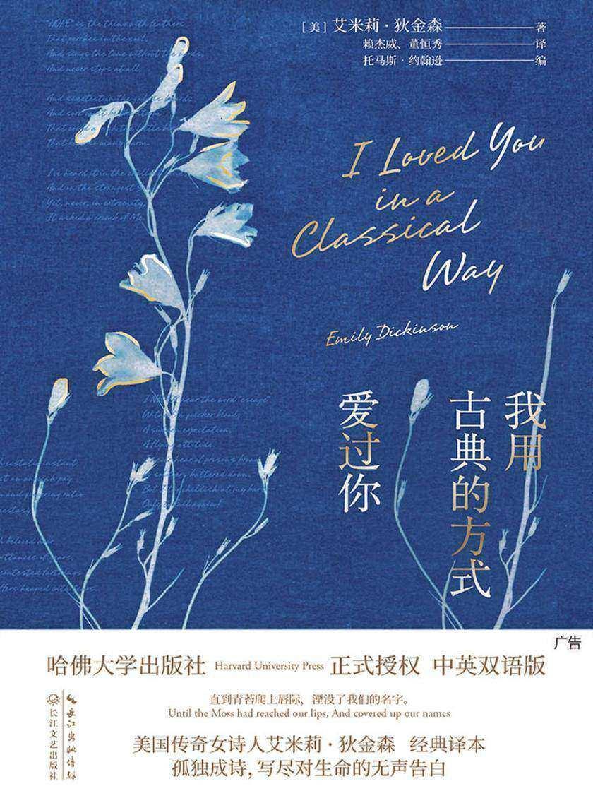 """我用古典的方式爱过你(哈佛大学出版社授权!""""诗界梵高""""艾米莉·狄金森毕生诗歌精选)"""