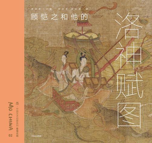 墨·中国艺术启蒙系列·第1辑:顾恺之和他的《洛神赋图》