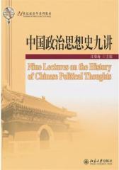 中国政治思想史九讲(仅适用PC阅读)