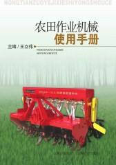 农田作业机械使用手册