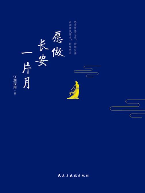 愿做长安一片月:全唐诗精读精析