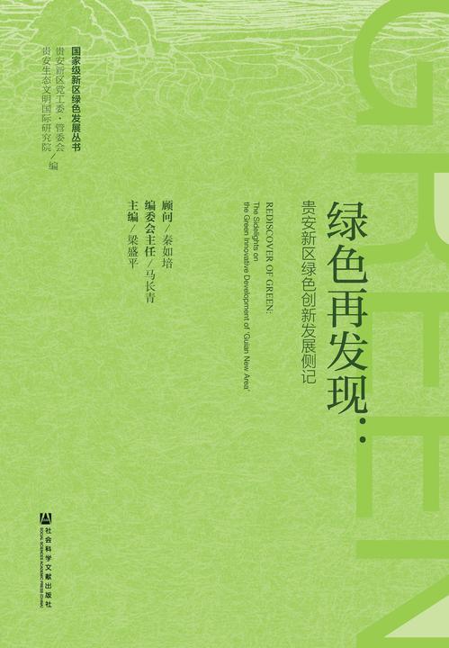 绿色再发现:贵安新区绿色创新发展侧记