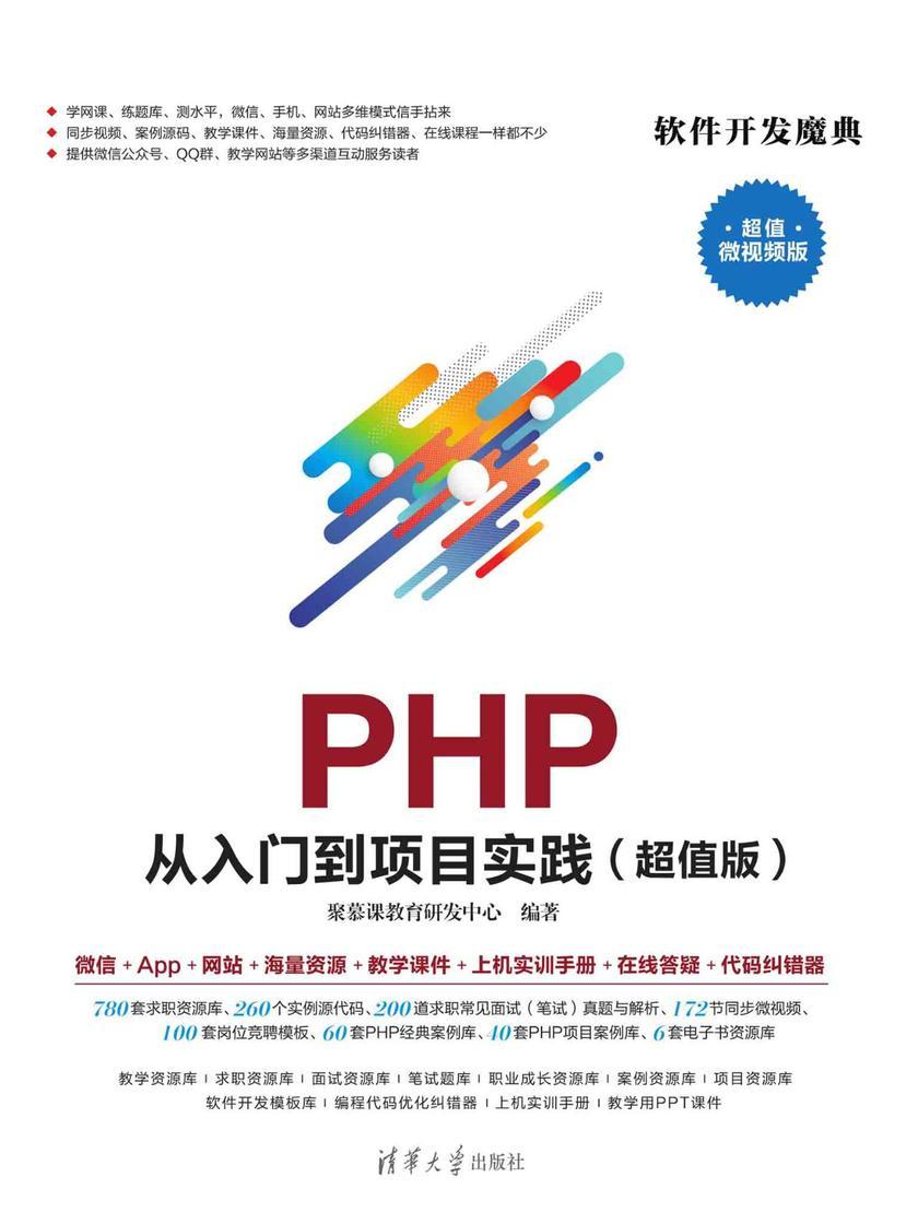 PHP 从入门到项目实践(超值版)