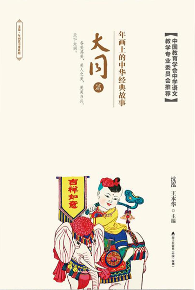 年画上的中华经典故事·大同篇