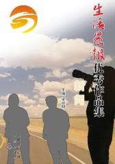 生活晨报优秀作品集——新闻