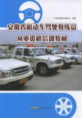 安徽省机动车驾驶教练员从业资格培训教材(仅适用PC阅读)