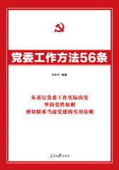 党委工作方法56条