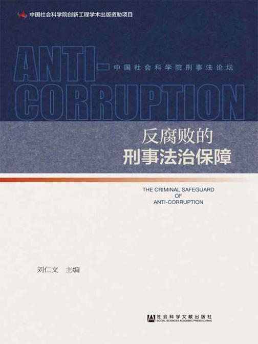 反腐败的刑事法治保障