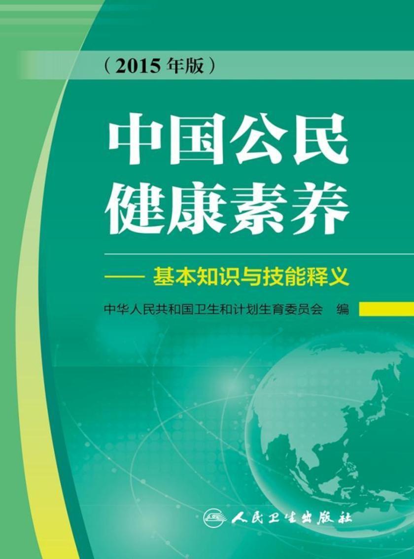 中国公民健康素养——基本知识与技能释义(2015年版)